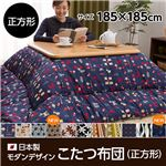日本製モダンデザインこたつ布団正方形(185×185cm)チェルシー柄 ストームブルー