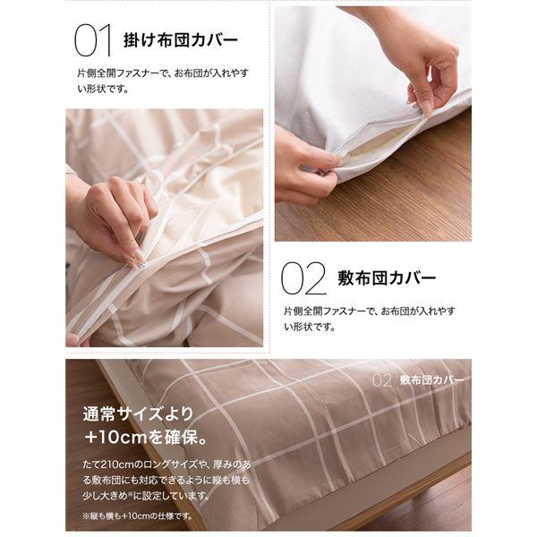 OFUTON LIFE fuuka 布団カバー3点セット/チェック シングル ブラウン