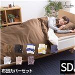 OFUTON LIFE fuuka 布団カバー3点セット/チェック セミダブル ベージュ
