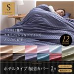 ホテルタイプ 布団カバー3点セット(ベッド用) シングル ラベンダー