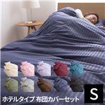 ホテルタイプ 布団カバー3点セット(ベッド用) シングル ブルーグリーン