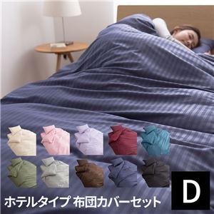 ホテルタイプ布団カバー4点セット(ベッド用)ダブルブルー