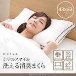 mofua ホテルスタイル 洗える消臭まくら 43×63cm オフホワイトの画像