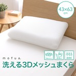 mofua 洗える 3Dメッシュまくら 43×63cm オフホワイトの画像