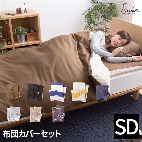 OFUTON LIFE fuuka 布団カバー3点セット セミダブル 無地ツートン/ブラック×グレー