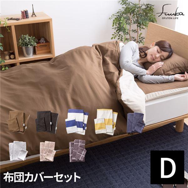 OFUTON LIFE fuuka 布団カバー4点セット ダブル 無地ツートン/ブラック×グレー