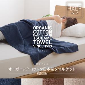 mofua オーガニックコットン 日本製 タオルケット(綿100%) ハーフ アイボリー