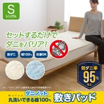 mofua ダニノット(R)使用 丸洗いできる 綿100% 敷きパッド  シングル  アイボリー
