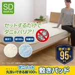 mofua ダニノット(R)使用 丸洗いできる 綿100% 敷きパッド  セミダブル  アイボリー