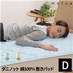 mofua ダニノット(R)使用 丸洗いできる 綿100% 敷きパッド  ダブル  ブルー