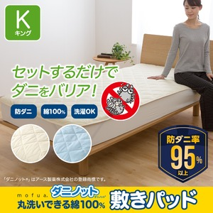 mofua ダニノット(R)使用 丸洗いできる 綿100% 敷きパッド  キング  アイボリー