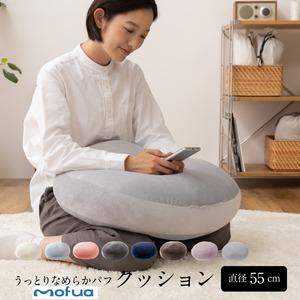 mofua うっとりなめらかパフ クッション(大判) 直径55cm  ピンク