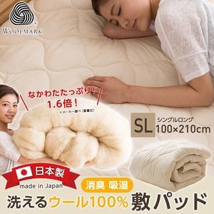 日本製 洗えるウール100%敷パッド(消臭 吸湿) シングルロング(100x210cm) ベージュ