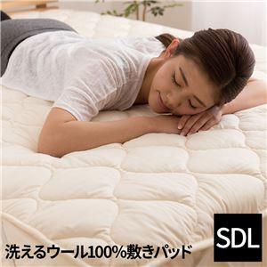 日本製 洗えるウール100%敷パッド(消臭 吸湿) セミダブルロング(120x210cm) ベージュ