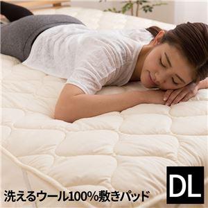 日本製 洗えるウール100%敷パッド(消臭 吸湿) ダブルロング(140x210cm) ベージュ