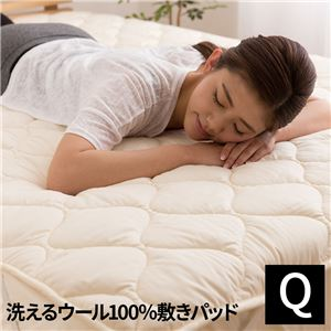 日本製 洗えるウール100%敷パッド(消臭 吸湿) クイーン(160x200cm) ベージュ
