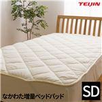 日本製 なかわた増量ベッドパッド(抗菌 防臭 防ダニ) テイジン マイティトップ(R)2 ECO 高機能綿使用 セミダブル(120x200cm) アイボリー