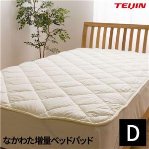 日本製 なかわた増量ベッドパッド(抗菌 防臭 防ダニ) テイジン マイティトップ(R)2 ECO 高機能綿使用 ダブル(140x200cm) アイボリー