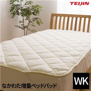 日本製 なかわた増量ベッドパッド(抗菌 防臭 防ダニ) テイジン マイティトップ(R)2 ECO 高機能綿使用 ワイドキング(200x200cm) アイボリー