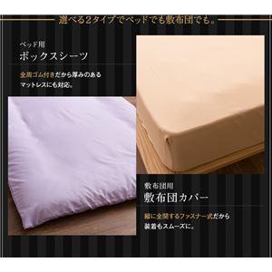 ホテルタイプ 布団カバー3点セット (ベッド用...の紹介画像5