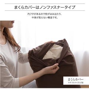 綿100%布団カバー4点セット(ベッド用) ダブルロング ブラウン