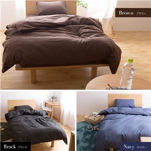 綿100%布団カバー4点セット(ベッド用) ダブルロング ブラック