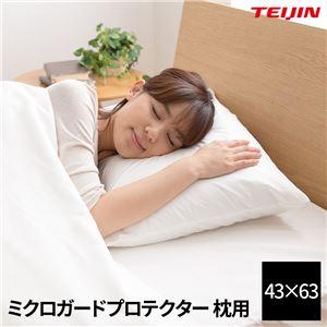 ミクロガード(R)防ダニ用寝具プロテクター まくら用 43×63cm ホワイト