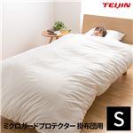 ミクロガード(R)防ダニ用寝具プロテクター 掛ふとん用 シングル ホワイト