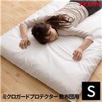 ミクロガード(R)防ダニ用寝具プロテクター 敷ふとん用 シングル ホワイト