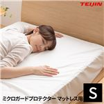 ミクロガード(R)防ダニ用寝具プロテクター ベッドマットレス用 シングル ホワイト