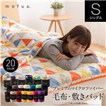 mofua プレミアムマイクロファイバー毛布 フラッグ柄 シングル グリーン