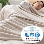 mofua プレミアムマイクロファイバー毛布 チェック柄 ダブル グリーン
