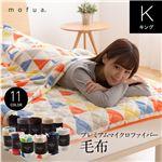mofua プレミアムマイクロファイバー毛布 チェック柄 キング グリーン