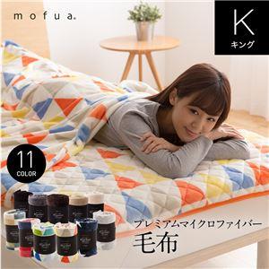 mofua プレミアムマイクロファイバー毛布 星柄 キング ネイビー