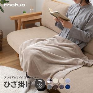 mofua プレミアムマイクロファイバー毛布 ひざ掛け アイボリー