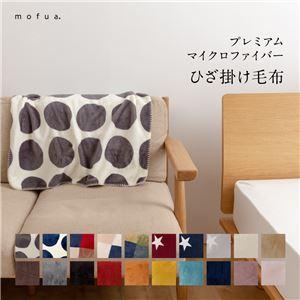 mofua プレミアムマイクロファイバー毛布 ひざ掛け ライトピンク