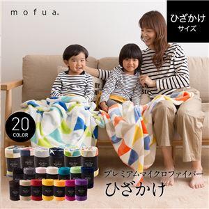 mofua プレミアムマイクロファイバー毛布 チェック柄 ひざ掛け レッド