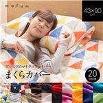 mofua プレミアムマイクロファイバー枕カバー チェック柄 43×90cm グリーン