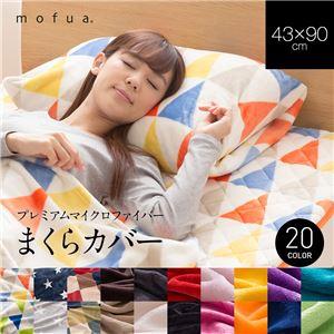 mofua プレミアムマイクロファイバー枕カバー 星柄 43×90cm ネイビー
