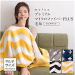mofua プレミアムマイクロファイバー毛布plus ジャギー柄 マルチ(140×100) イエロー