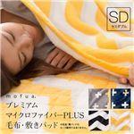 【毛布単品】mofua プレミアムマイクロファイバー毛布plus ジャギー柄 セミダブル イエロー