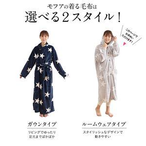 mofua プレミアムマイクロファイバー着る毛布 フード付 (ルームウェア) 星柄 着丈110cm グレー