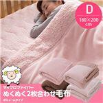 マイクロファイバーぬくぬく2枚合わせ毛布(ボリュームタイプ・抗菌綿使用) ダブル ベージュ