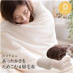 mofua あったかさをためこむ4層毛布 ダブル ベージュ