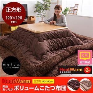mofua Heat Warm発熱あったかボリュームこたつ布団(撥水加工) 正方形 ブラウン - 拡大画像