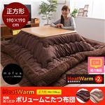 mofua Heat Warm発熱あったかボリュームこたつ布団(撥水加工) 正方形 ブラウンの画像