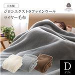 日本製ジロンエクストラファインウールマイヤー毛布 ダブル 生成り