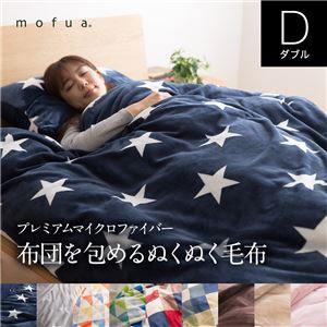 mofua 布団を包めるぬくぬく毛布 ダブル ブラウンの商品画像