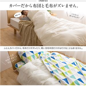 mofua 布団を包めるぬくぬく毛布 ダブル ...の紹介画像6