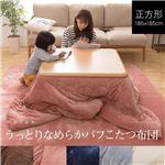 mofua うっとりなめらかパフ こたつ布団 正方形 185×185cm ネイビーの画像
